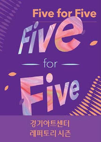 경기필하모닉 베토벤 피아노 협주곡 시리즈 〈Five for Five 2〉 - 수원