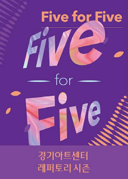 경기필하모닉 베토벤 피아노 협주곡 시리즈 〈Five for Five 3〉 - 수원