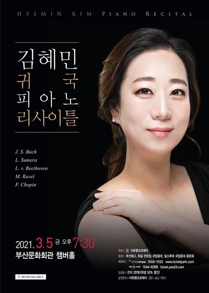 [부산] 김혜민 귀국 피아노 리사이틀