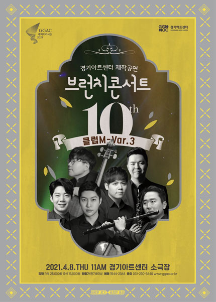 브런치 콘서트 : Feel spring - 클럽M-Var.3 - 수원