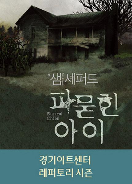경기도극단 연극〈파묻힌 아이〉 - 수원