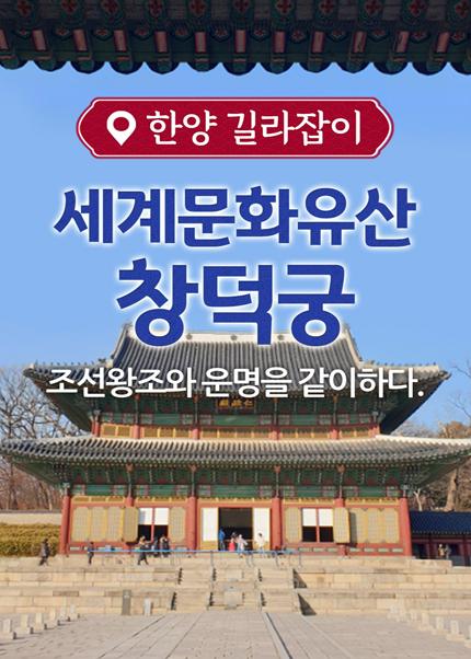 세계문화유산,창덕궁