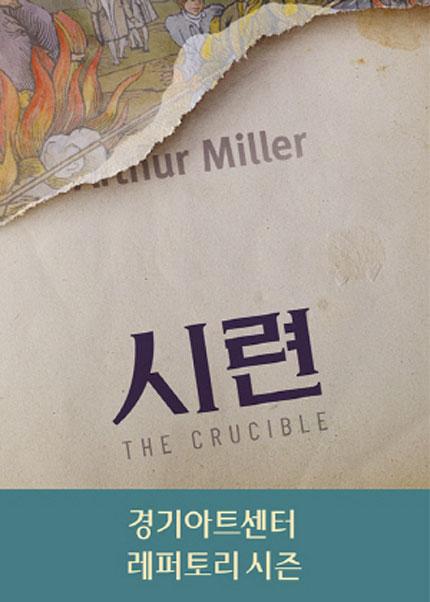 경기도극단 연극 〈시련〉 - 수원