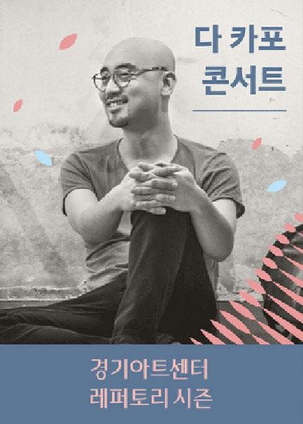 다 카포 콘서트 : Credit - 수원