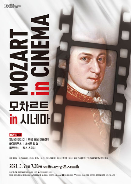 MOZART in CINEMA