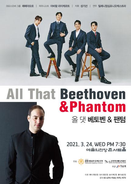 올 댓 베토벤 & 팬텀