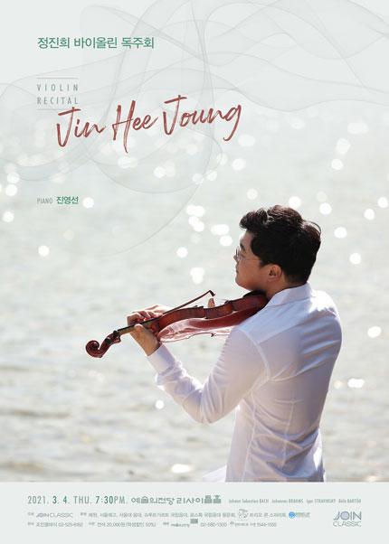 정진희 바이올린 독주회