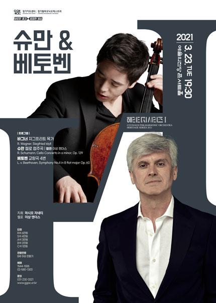경기필하모닉 헤리티지 시리즈 I 〈슈만 & 베토벤〉 - 서울