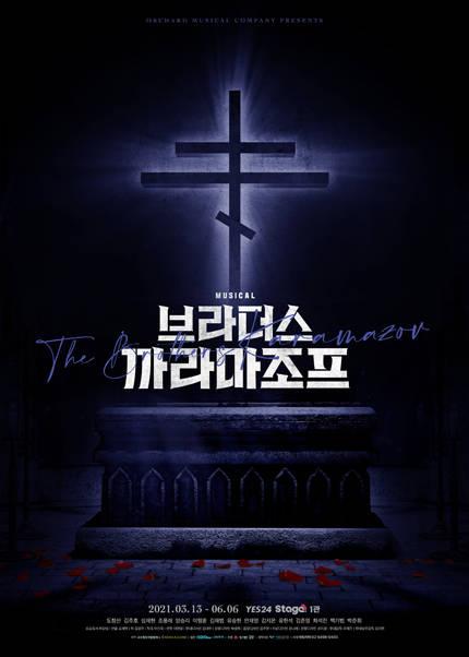 뮤지컬 [브라더스 까라마조프]
