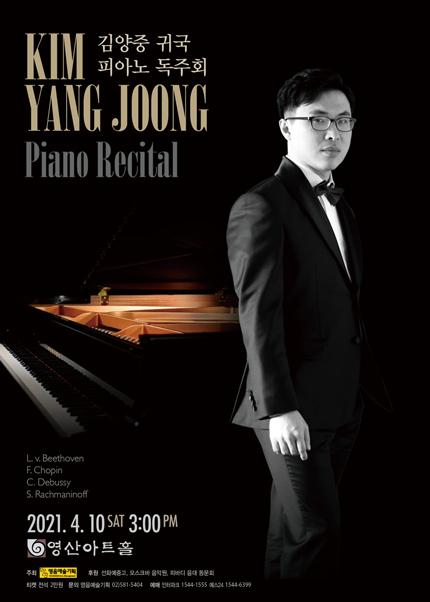 김양중 귀국 피아노 독주회