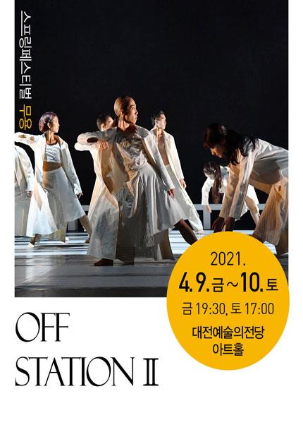 스프링페스티벌 [Off StationⅡ]