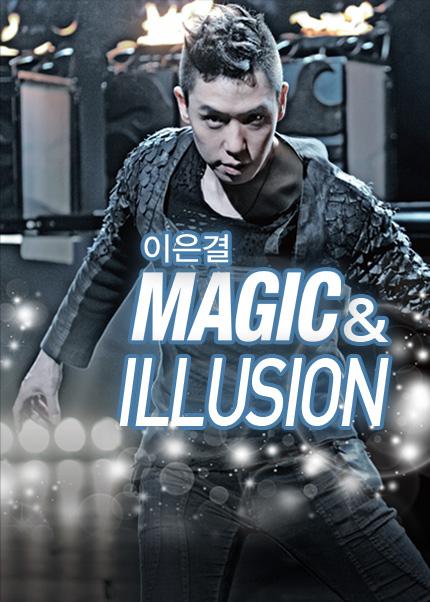 [부산] 이은결 <MAGIC & ILLUSION>