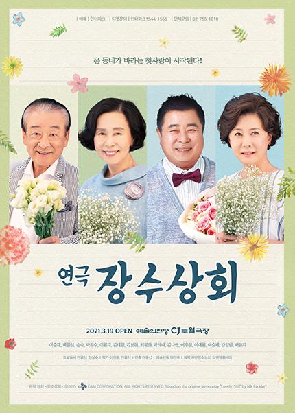 연극 〈장수상회〉 5주년 특별공연