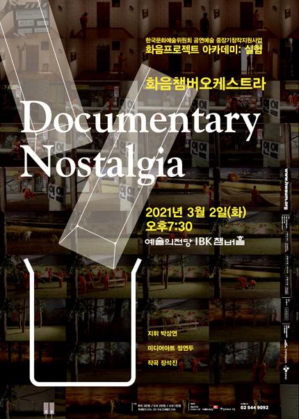 화음챔버오케스트라 Documentary Nostalgia