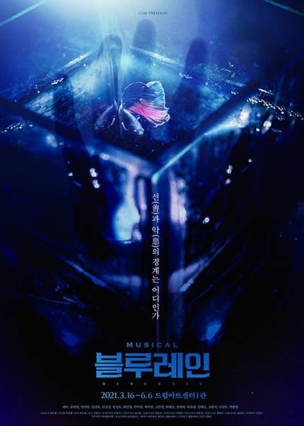 뮤지컬 블루레인 (BLUE RAIN)