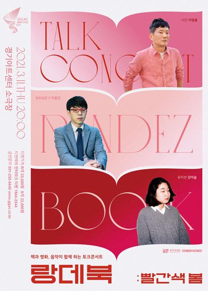 토크 콘서트 3월의 랑데북 : 빨간색 봄 - 수원