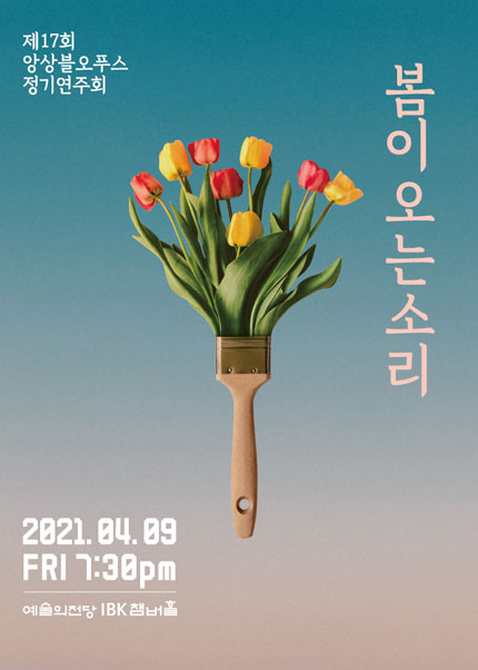 제17회 앙상블오푸스 정기연주회 '봄이 오는 소리'