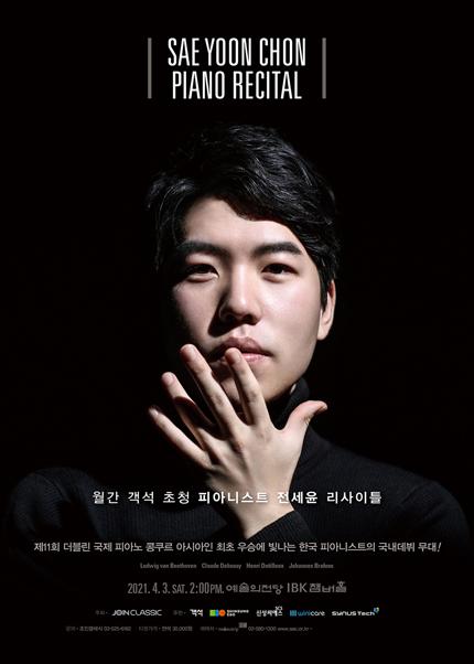 월간 객석 초청 피아니스트 전세윤 리사이틀