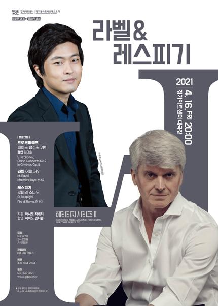 경기필하모닉 헤리티지 시리즈 II 〈라벨 & 레스피기〉 - 수원