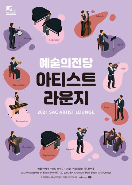 2021 예술의전당 아티스트 라운지(3월)