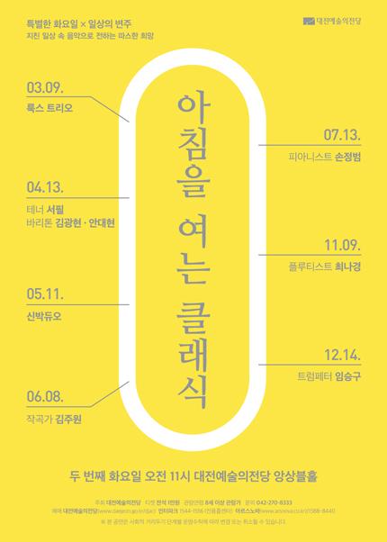 2021 아침을 여는 클래식 4월[테너 서필, 바리톤 김광현, 안대현]