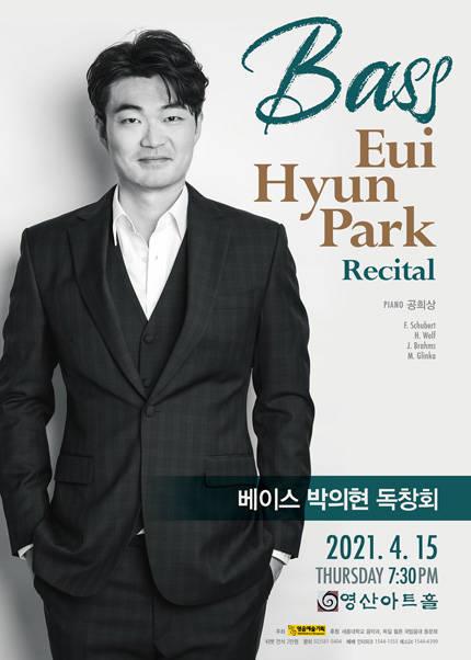 베이스 박의현 독창회