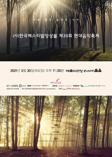 (사)한국페스티발앙상블 제30회 현대음악축제