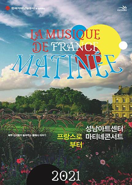 한국지역난방공사와 함께하는 2021 마티네 콘서트