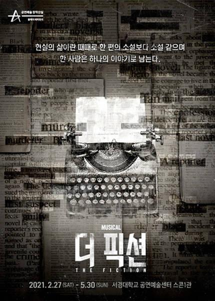 뮤지컬 [더 픽션] MD