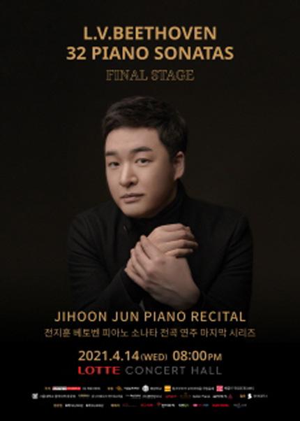전지훈 베토벤 피아노 소나타 전곡 연주 시리즈 Final Stage