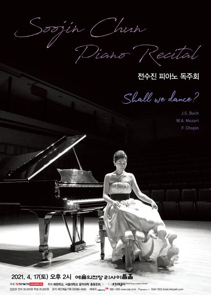 전수진 피아노 독주회