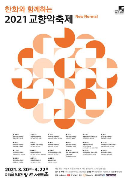 한화와 함께하는 2021 교향악축제-군포 프라임필하모닉오케스트라(4.16)
