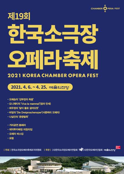 제19회 한국소극장오페라축제