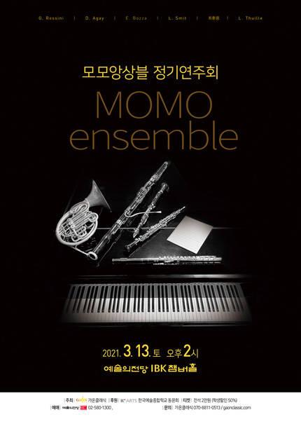 모모앙상블 정기연주회