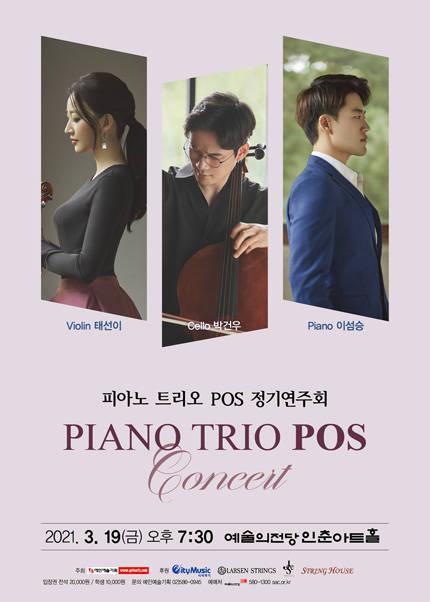 피아노 트리오 POS 정기연주회