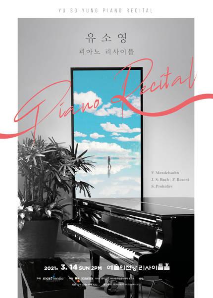 유소영 피아노 리사이틀