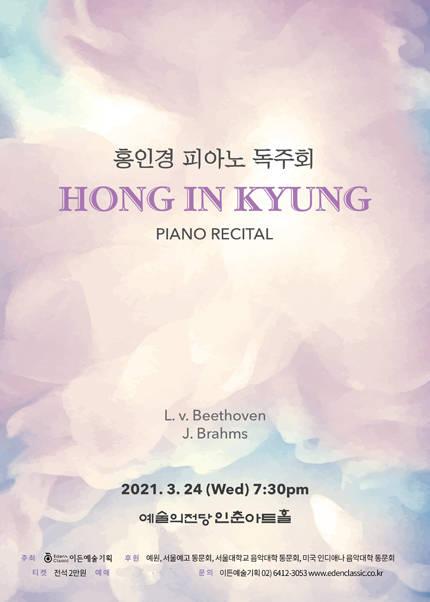 홍인경 피아노 독주회