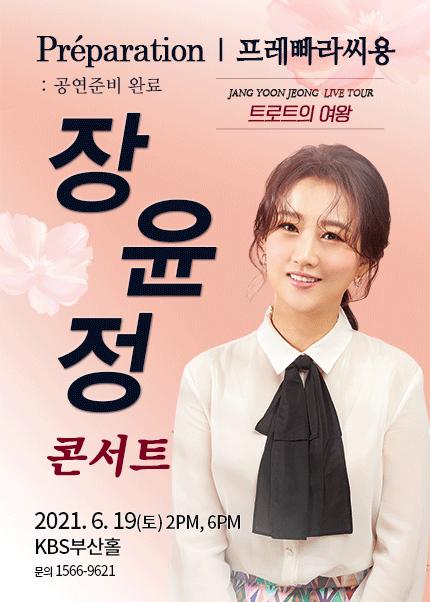 [부산] 2021 장윤정 라이브 콘서트