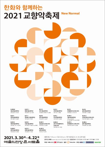 한화와 함께하는 2021 교향악축제-대전시립교향악단(4.13)