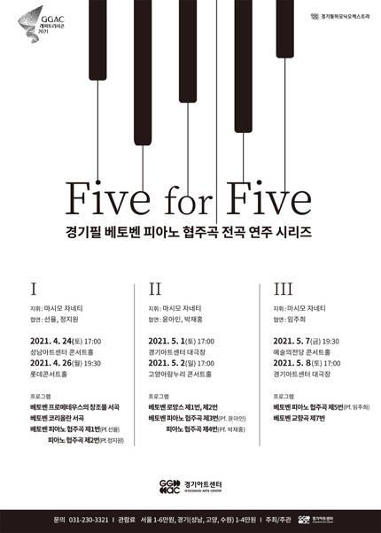 경기필하모닉 베토벤 피아노협주곡 시리즈 〈Five for Five 3〉 - 수원