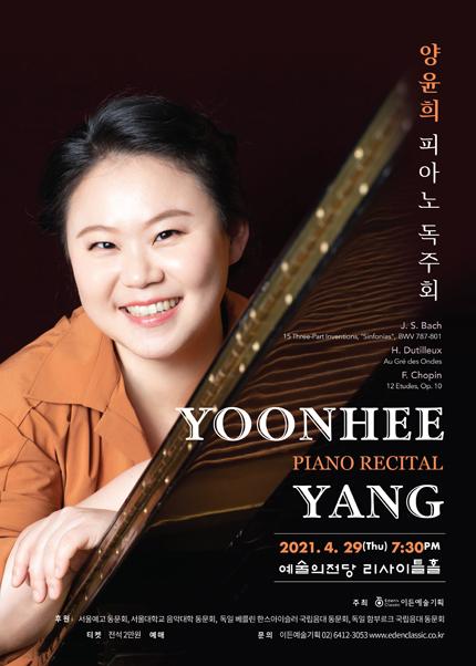 양윤희 피아노 독주회