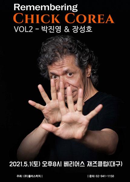 [대구] Remembering Chick Corea VOL2
