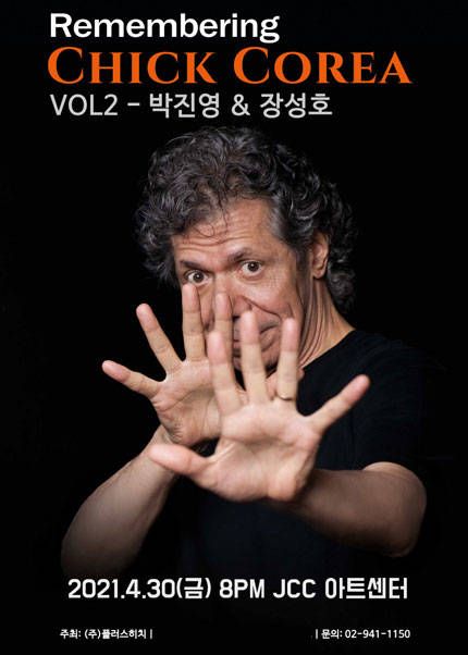 Remembering Chick Corea VOL2