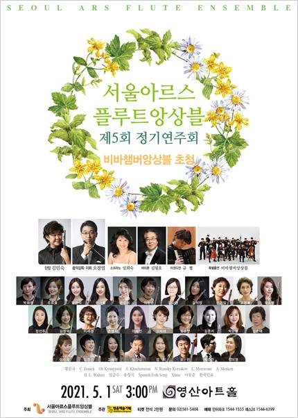 서울아르스플루트앙상블 제5회 정기연주회