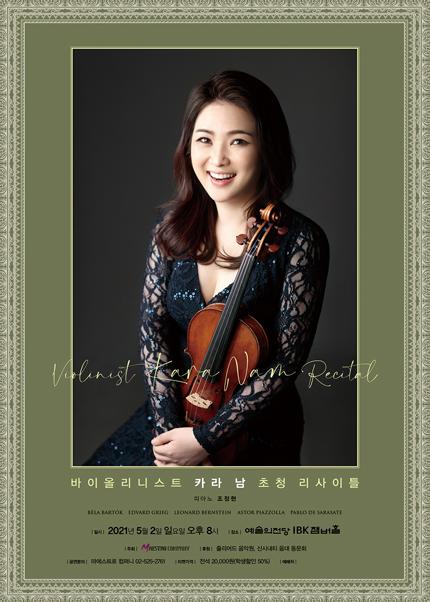 바이올리니스트 카라 남 초청 리사이틀