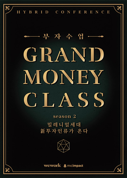 GRAND MONEY CLASS|부자수업 season2