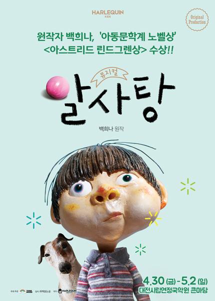 [대전] 뮤지컬 [알사탕]