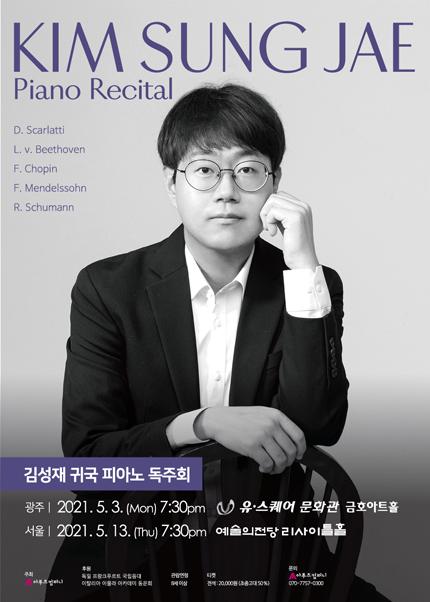 김성재 귀국 피아노 독주회