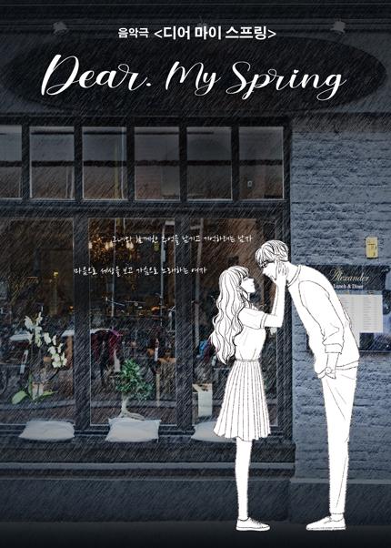 음악극 디어마이스프링 (Dear, My Spring)