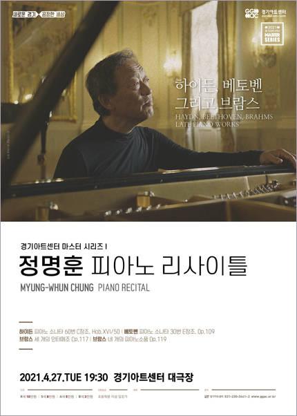 정명훈 피아노 리사이틀 - 수원
